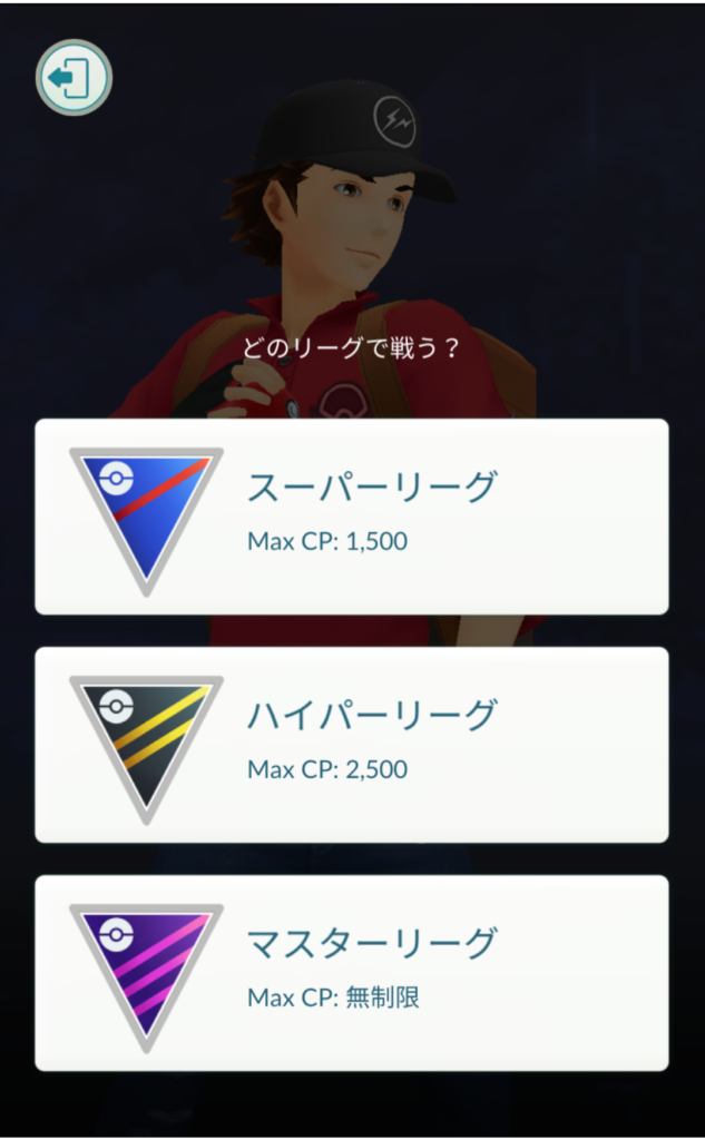 リーグ Go リーグ バトル マスター